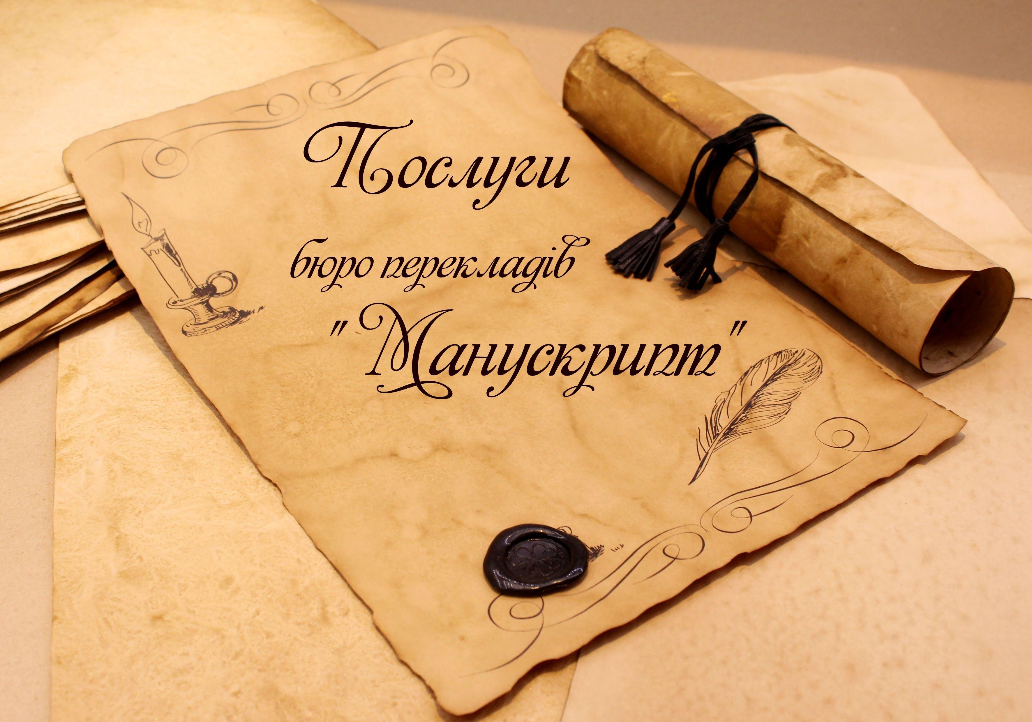 Поздравление на свитке папируса своими руками 23